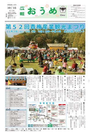 広報おうめ 令和元年10月15日号