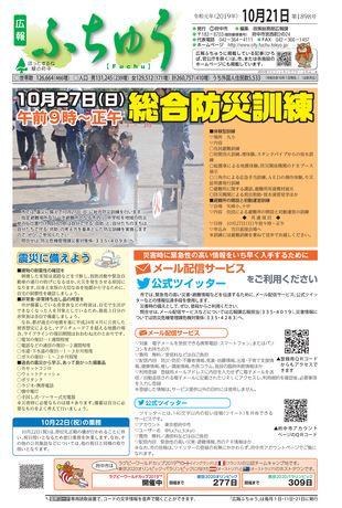 広報ふちゅう 令和元年10月21日号