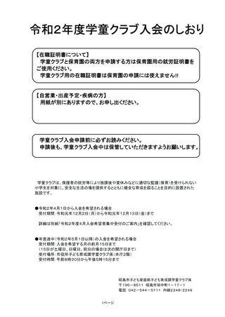 昭島市 令和2年度学童クラブ入会のしおり