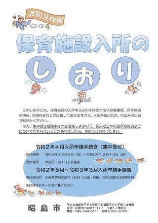 昭島市 令和2年度保育施設入所のしおり