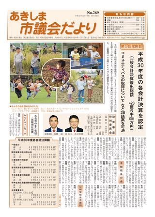 あきしま市議会だよりNo.269 令和元年10月31日号