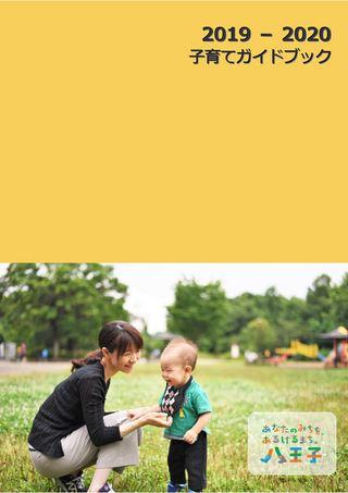 2019-2020 子育てガイドブック