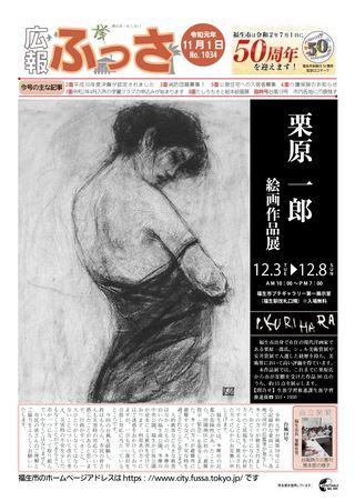 広報ふっさ 令和元年11月1日号