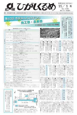 広報ひがしくるめ 令和元年11月1日号
