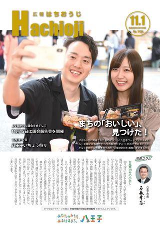 広報はちおうじ 令和元年11月1日号