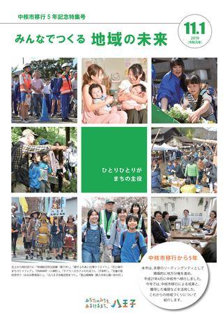広報はちおうじ 令和元年11月1日号 特集号 「中核市移行5年記念特集」