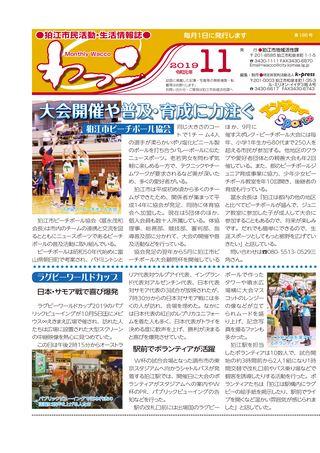 狛江市民活動・生活情報誌 わっこ 令和元年11月号