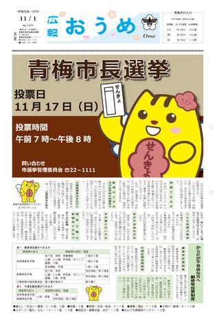 広報おうめ 令和元年11月1日号