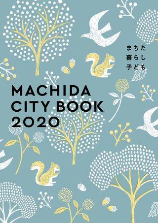 MACHIDA CITY BOOK 2020