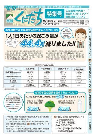 市報くにたち 令和元年11月5日号 特集号 ごみ処理の状況・ 国立市エコショップ・ 適正排出について