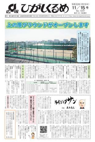 広報ひがしくるめ 令和元年11月15日号