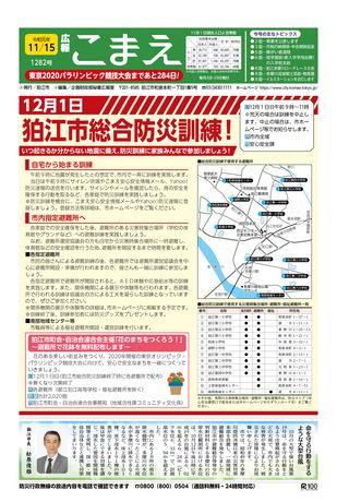 広報こまえ 令和元年11月15日号