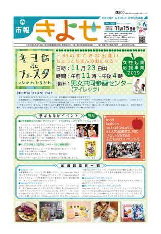 市報きよせ 令和元年11月15日号
