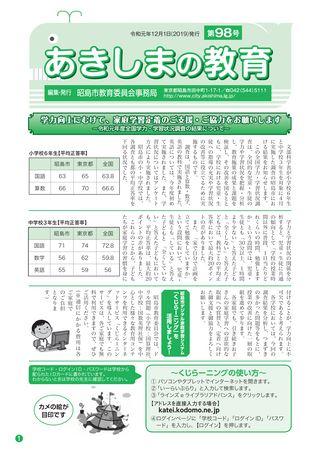 あきしまの教育 第98号 令和元年12月1日号