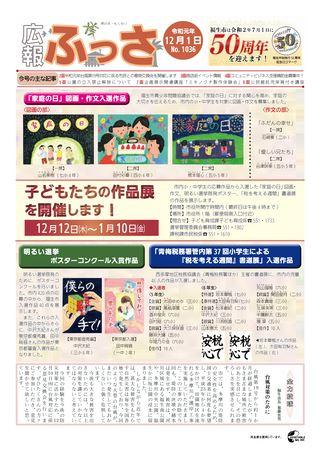 広報ふっさ 令和元年12月1日号