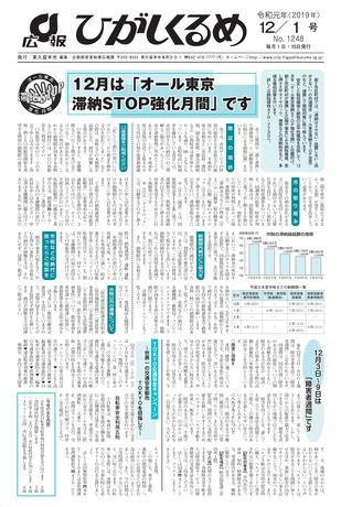 広報ひがしくるめ 令和元年12月1日号