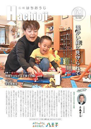 広報はちおうじ 令和元年12月1日号