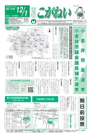 市報こがねい 令和元年12月1日号