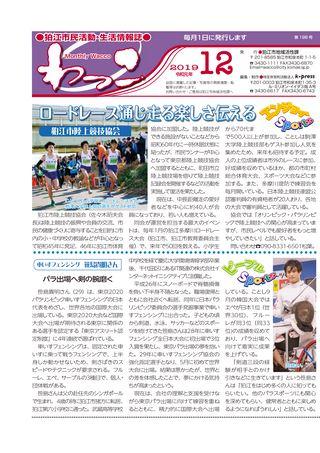 狛江市民活動・生活情報誌 わっこ 令和元年12月号