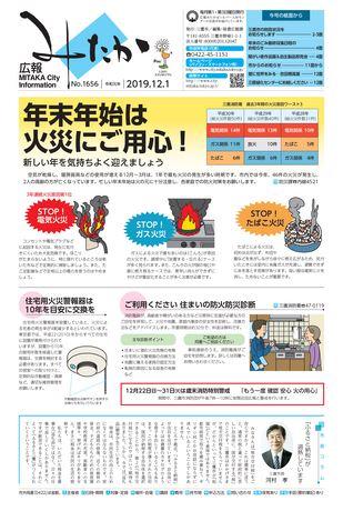 広報みたか 令和元年12月1日号