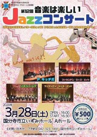 第12回 音楽は楽しい Jazzコンサート