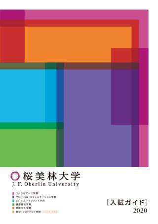 桜美林大学 [入試ガイド]2020
