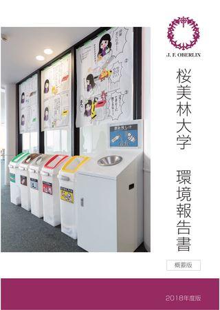 桜美林大学 環境報告書 概要版 2018年度版