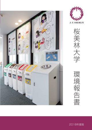 桜美林大学 環境報告書 2018年度版