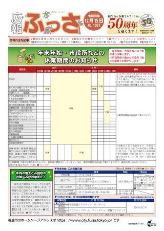 広報ふっさ 令和元年12月15日号