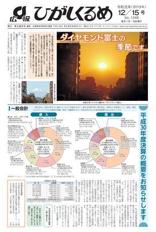 広報ひがしくるめ 令和元年12月15日号