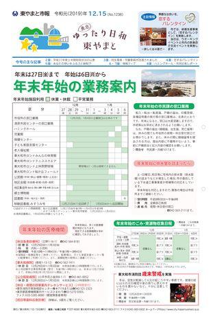 東やまと市報 令和元年12月15日号