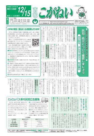 市報こがねい 令和元年12月15日号