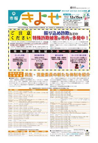 市報きよせ 令和元年12月15日号