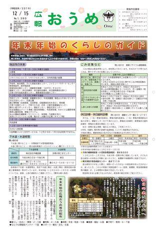 広報おうめ 令和元年12月15日号