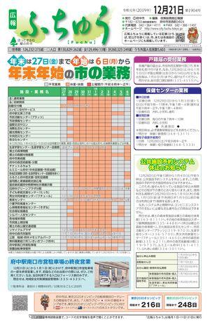 広報ふちゅう 令和元年12月21日号