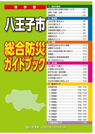 保存版 八王子市 総合防災ガイドブック 平成31年(2019年)3月