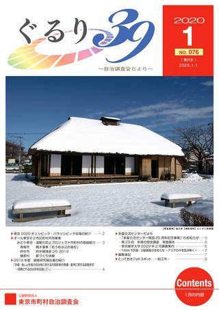 ぐるり39~自治調査会だより~ 2020年1月号(No.076)
