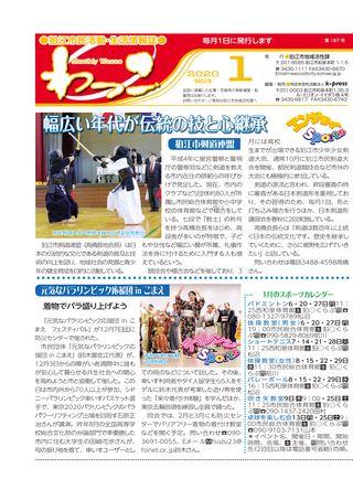 狛江市民活動・生活情報誌 わっこ 令和2年1月号