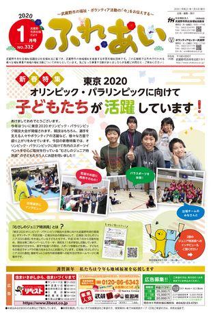 武蔵野市民社協だより ふれあい 2020年1月号