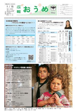 広報おうめ 令和2年1月15日号