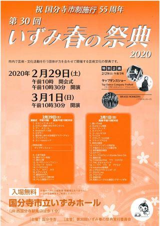 祝 国分寺市制施行55周年 第30回いずみ春の祭典2020