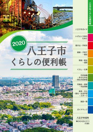 八王子市くらしの便利帳2020