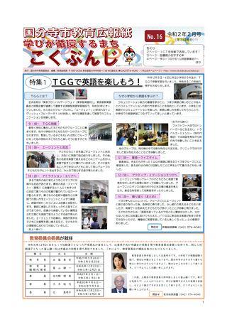 国分寺市教育広報誌 学びが循環するまち こくぶんじ No.16 令和2年2月号