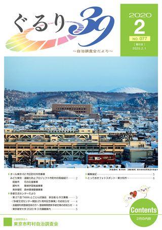 ぐるり39~自治調査会だより~ 2020年2月号(No.077)
