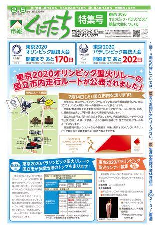 市報くにたち 令和2年2月5日号 特集号 東京2020 オリンピック・パラリンピック 競技大会について