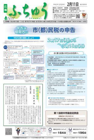 広報ふちゅう 令和2年2月11日号