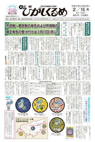 広報ひがしくるめ 令和2年2月15日号