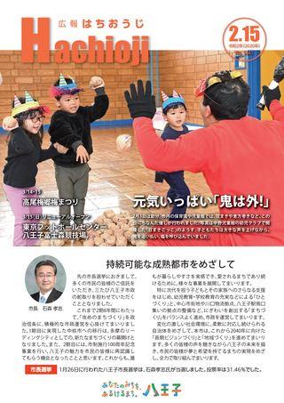 広報はちおうじ 令和2年2月15日号
