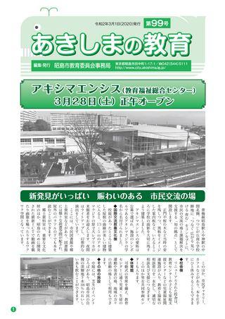 あきしまの教育 第99号 令和2年3月1日号