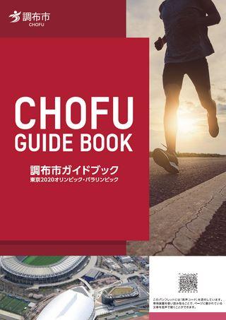 調布市ガイドブック 東京2020オリンピック・パラリンピック